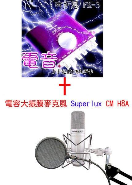 PK-3第7號套餐之2:PK3 +Superlux CM H8A+ 48V電源+ASD-40 支架+ 線x2+SHM-8A防震架+防噴網