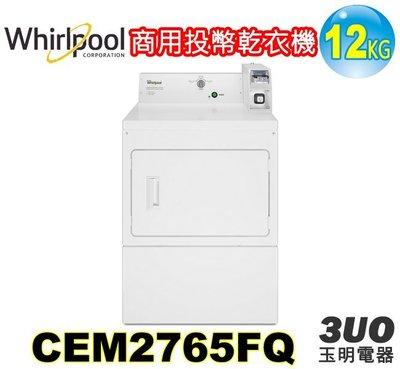 美國惠而浦12KG投幣式烘乾衣機 CEM2765FQ