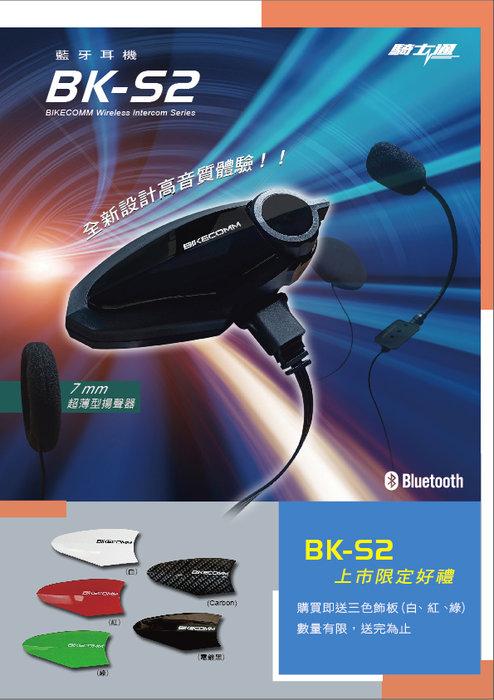 台中皇欣!! BIKECOMM 騎士通出品!!最新款藍牙耳機 BK-S2 !!限量加送三色飾板!!