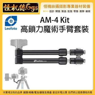 怪機絲 Leofoto 徠圖 AM-4 Kit 高鎖力魔術手臂套裝 怪手 延伸臂 持續燈 螢幕 麥克風 擴充支架