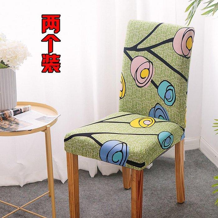 小花精品店-餐桌椅子套罩通用現代簡約彈力椅套連體餐廳家用座套凳子套罩布藝