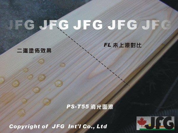 JFG 原木建材 *【室內水性地板漆】PS-T55 消光面漆 自然塗裝 地板塗料 家具 桌椅 裝潢 木材