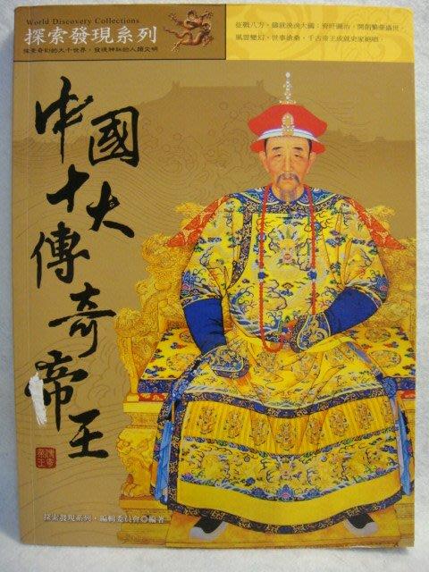 中國十大傳奇帝王 - 大旗出版