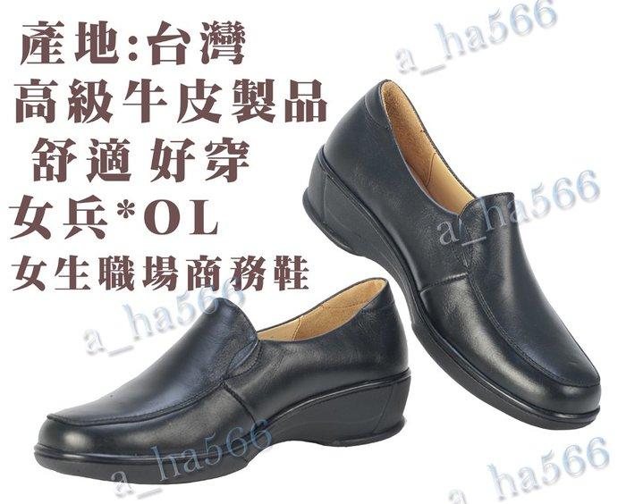 台灣製*國軍海軍女用小皮鞋*女鞋*低跟*上班OL*OL職場鞋*軟底好穿*女兵日記*女力報到*包鞋*櫃姐*空姐