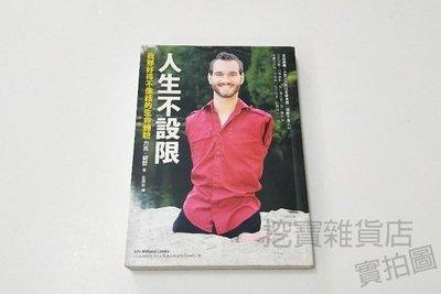【二手書籍】 人生不設限:我那好得不像話的生命體驗  ISBN:9789861752068