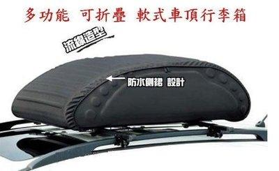 【Shanda 上大莊】 3D 車頂軟...