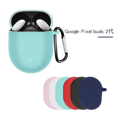 Google Pixel Buds2 藍芽耳機防護套 矽膠保護套 保護套 防摔 矽膠