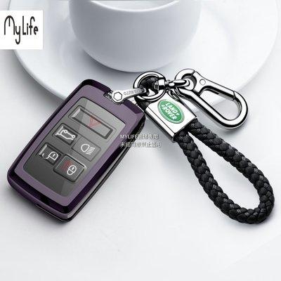 49A10 B款款鑰匙殼鑰匙包鑰匙扣雙釦紫黑色Land rover/Jaguar多款車適用路虎捷報改裝精品零件汽車材料