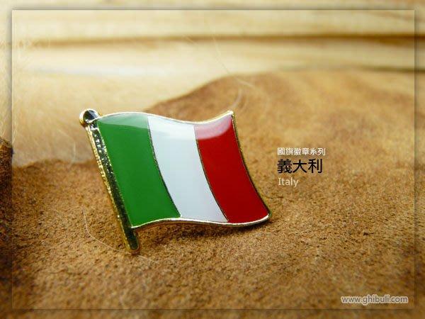 【衝浪小胖】義大利國旗徽章/國家/胸章/別針/胸針/Italy/超過50國圖案可選