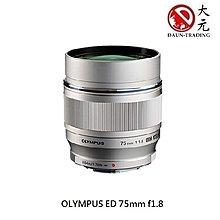 *大元˙台南*【現貨供應】Olympus ET-M7518 75mm f1.8 神之光 人像鏡 M43 平輸貨 保固一年