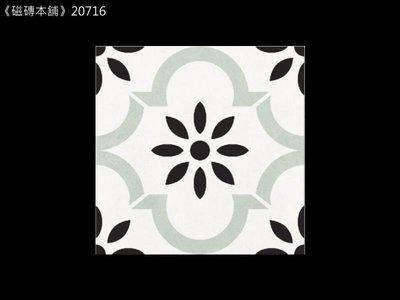 《磁磚本舖》新品上市 數位噴墨 20716 20x20公分 綠色文藝花磚 地壁可用 石英磚 台灣製造