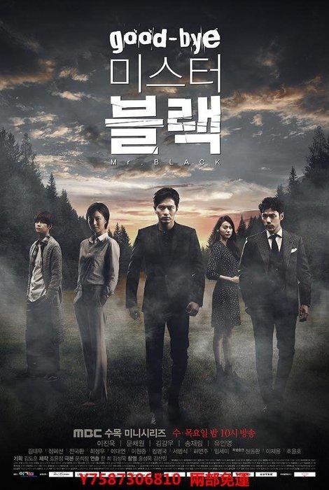 高清DVD 韓劇 再見,布萊克先生  李陣郁盒裝 兩部免運