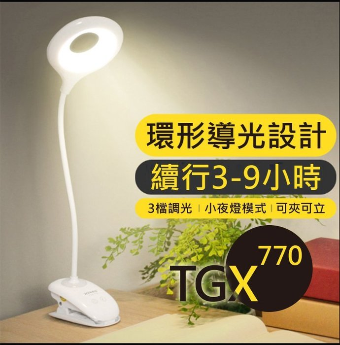 TGX LED檯燈  夾燈  軟管燈