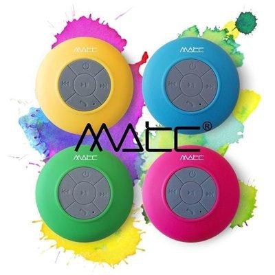 ☆台南PQS☆【MATC】MA-S130BT 繽紛馬卡龍 防水藍芽無線多媒體音箱 USB供電設計 IPX4等級