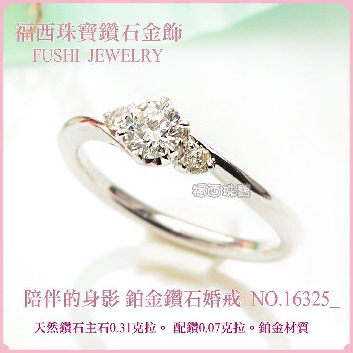 ~福西珠寶~【溫暖的身影鑽石戒指/0.38克拉/編號16325】PT950純鉑金真鑽求婚戒 GIA頂級3EX天然真鑽+純