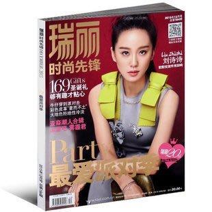 瑞麗時尚先鋒雜誌2015年12月總第184期劉詩詩封面