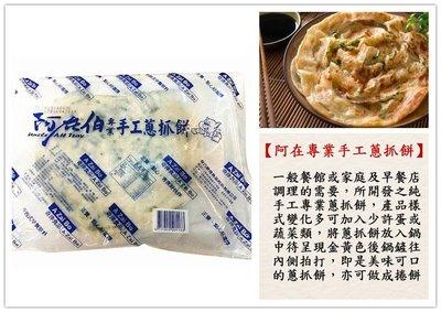 【阿在伯 手工蔥抓餅 10片入 1.4公斤】營養 美味 方便 好吃又便宜 『即鮮配』