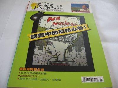 民報文化雜誌 首刊號 2014年7月1日出版 自藏品 保存良好 附別冊「綠色文化巡禮」