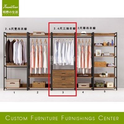HOME MALL和懋傢俱~漢諾瓦2.6尺三抽衣櫥 $7950~(雙北市1-4F免運費)8C