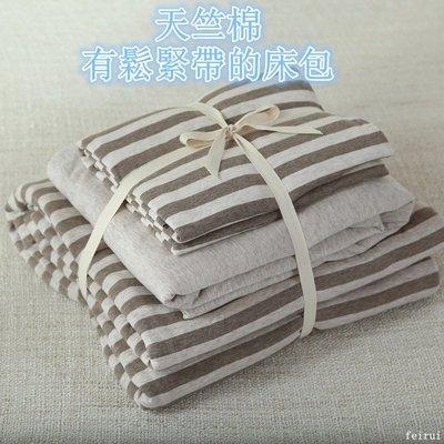 雙人四件組 雙人床包 涼被被單 雙人床墊 床墊 MUJI無印同款天竺棉床包 雙人加大床包四件組 混色條紋 現貨今天出  UIHKK1556465