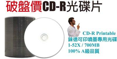 【Live168市集】一般霧面可印光碟片 CD-R 100片裝