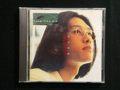 CD/BE/ 剛澤斌 / 你在他鄉 / k1版/小女人你 / 中等美女 /  非錄音帶卡帶非黑膠