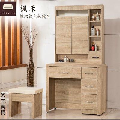 化妝台【UHO】楓禾-橡木紋化妝鏡台(不含椅)