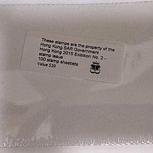 全新 香港郵票 2015年 小型張 20元 一封(100張) 香港2015 第三十一屆亞洲國際郵票展覽 郵票小型張系列第2號