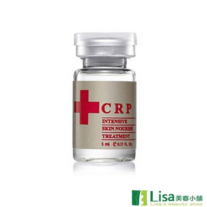 CRP愛絲芃 GF美療修護精華 贈體驗品 多重滋養修護、修護嬌嫩肌膚
