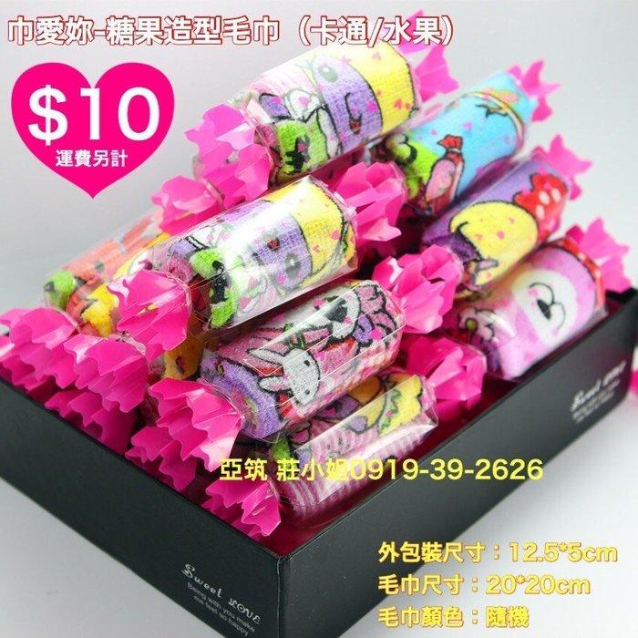 亞筑 【現貨】糖果造型毛巾20*20cm_素面/條紋/卡通圖案  #婚禮小物 #桌上禮 #來店禮 #生日 #義賣