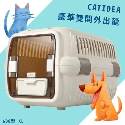 『寶貝毛孩』CATIDEA豪華雙開外出籠600型 XL 毛小孩 太空艙 寵物用品 貓窩 寵物航空箱 適合16KG以下寵物