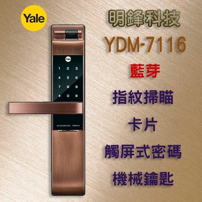 電子鎖 YDM7116 指紋電子鎖 美樂7800 三星718 700 美樂6800 430 Milre400鎖