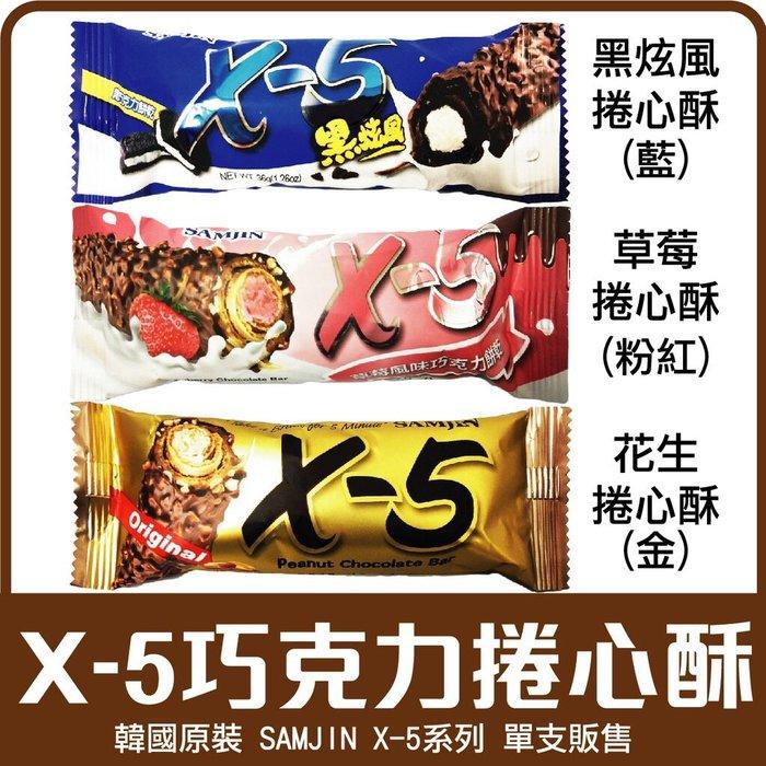 舞味本舖 韓國 X-5花生巧克力捲心酥(單支) 經典熱銷