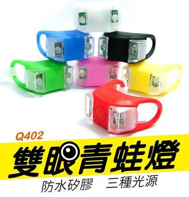【傻瓜批發】(Q402)雙眼青蛙燈 自行車車尾燈 腳踏車頭燈 慢跑路跑警示燈 LED燈爆閃亮 板橋現貨