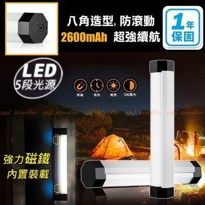八角防滾款手電筒 新超亮磁吸行動燈管 露營燈 LED 電燈管 USB 充電 5檔調光 磁鐵 可吸附 戶外 小夜燈 釣魚燈
