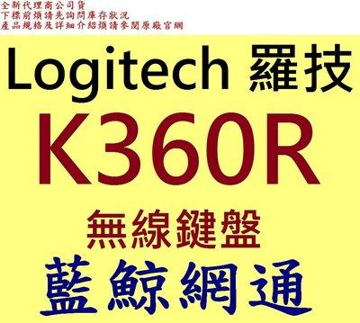 Logitech 羅技 K360R 多媒體無線,鍵盤/2.4GHz Unifying接收器.省電 無線鍵盤