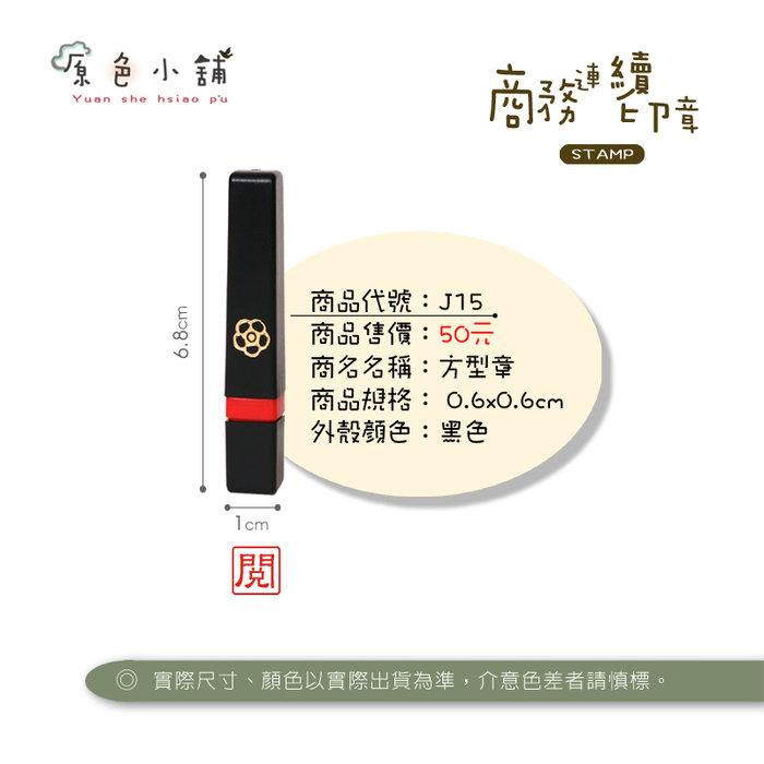 ☁️原色小舖☁️ J15 方型私章 連續印章 工商章 印面0.6cm正方 可客製內容