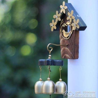 【瘋狂夏折扣】純黃銅鈴鐺 日式田園金屬愛巢風鈴 壁掛飾 節日禮物 純銅風鈴