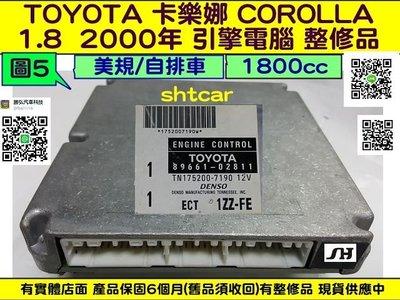 TOYOTA COROLLA 電腦 1999-(勝弘汽車) 1.8 LLA 引擎電腦 維修 89661-02811 行車
