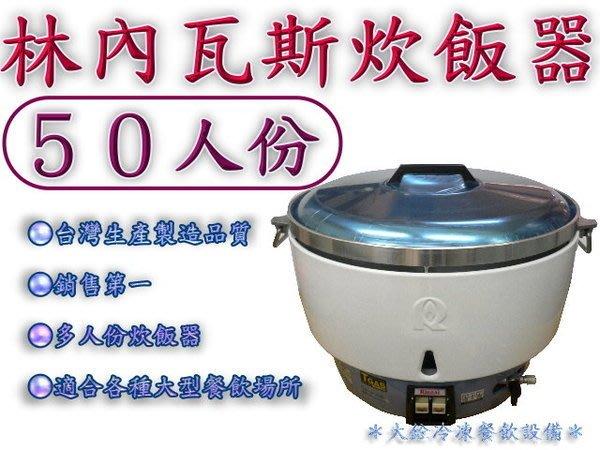*大銓冷凍餐飲設備*【全新】林內牌50人份瓦斯炊飯器(煮飯鍋)歡迎來店自取