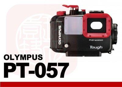 【壹玖柒伍】Olympus PT-057 潛水盒 TG-850 TG-860 TG-870 專用 防水殼