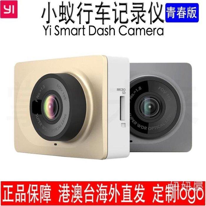 行車紀錄器 小蟻行車記錄儀智能高清夜視1080P廣角ADAS無線wifi汽車載充電器