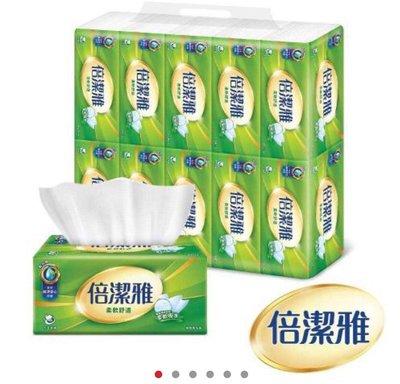?免運? 倍潔雅 柔軟舒適抽取式衛生紙150抽x10包x8袋/箱