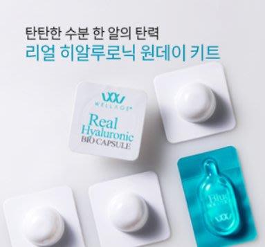 【姊只賣真貨】韓國 wellage 維拉珠 玻尿酸精華球 單粒15mg+2ml (代購)