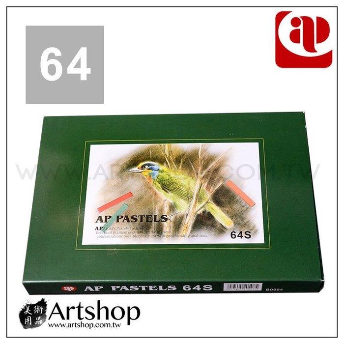 【Artshop美術用品】AP 韓國 短型柔性粉彩條 64色 B0964