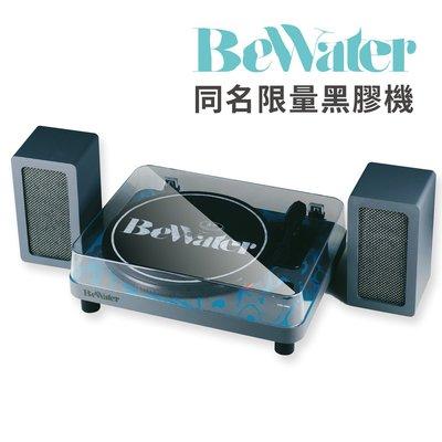 【現貨免運】謝和弦BeWater同名限量黑膠唱機 *限宅配