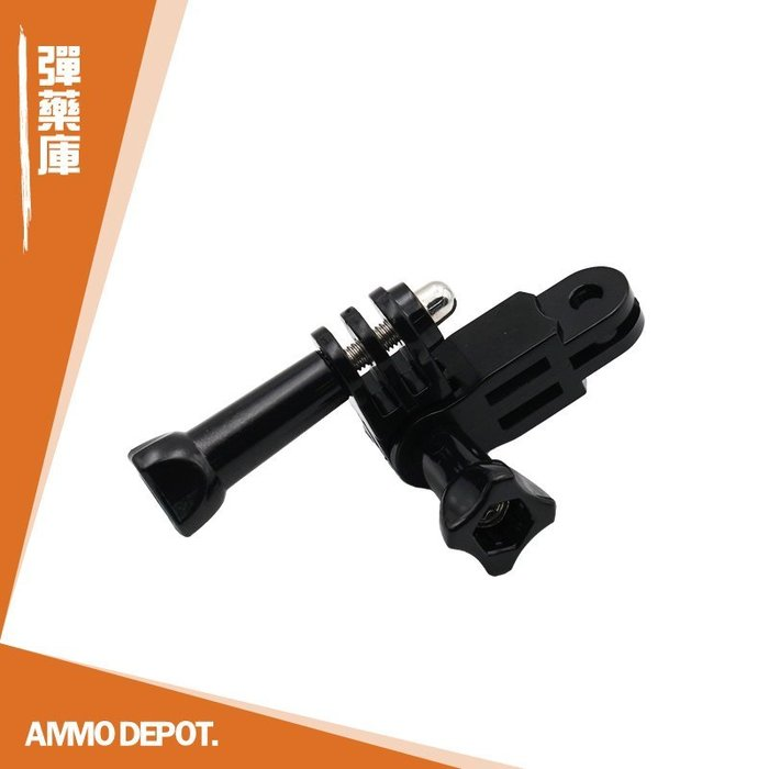 【AMMO彈藥庫】 GoPro Action 配件 三向 調節臂 DF-J03
