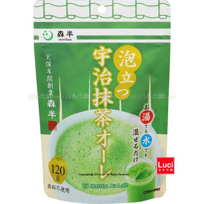 日本森半 京都宇治 泡立抹茶 抹茶粉  120g包裝  含糖 不含香料 日本製   LUCI日本代購