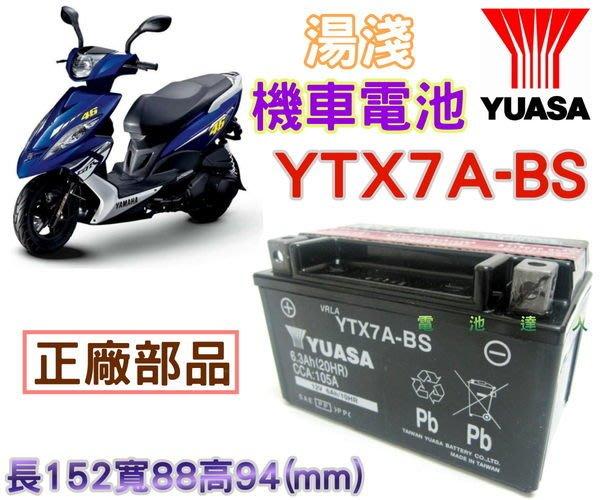 電池達人☆ YUASA 湯淺 7號機車電池 YTX7A-BS=GTX7A-BS 另售 TTZ12S YTX16-BS電瓶