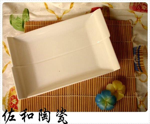 佐和陶瓷餐具【=大同餐具=歐式長方盤 P8503】